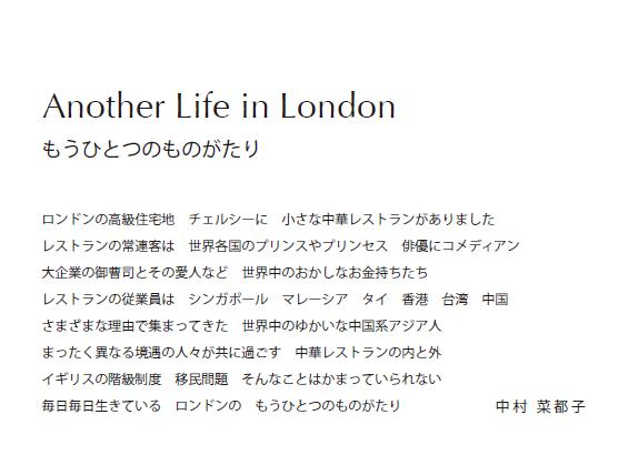「  Another life in LONDON  もうひとつのものがたり 中村 菜都子  」