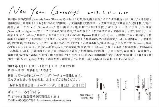 「 New Year Greetings展  」