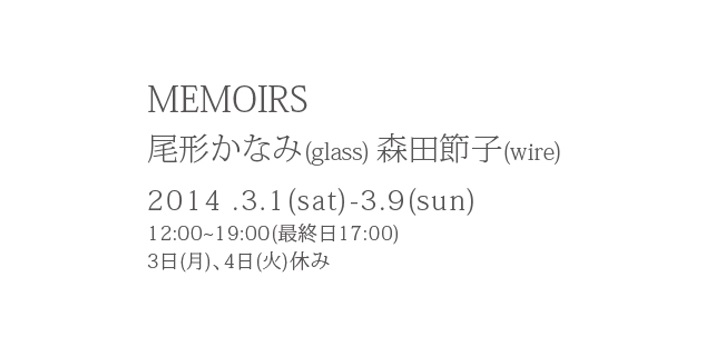 MEMOIRS    尾形 かなみ(glass)  森田 節子(wire)